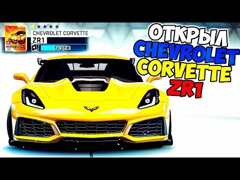 Asphalt 9 Открыл Chevrolet Corvette ZR1 Несгибаемая Обезьяна #1
