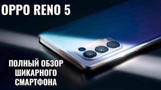 OPPO Reno 5 обзор шикарного смартфона