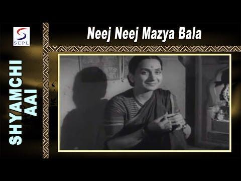 Neej Neej Mazya Bala @ Shyamchi Aai | Damuanna Joshi, Vanamala and Madhav Vaze