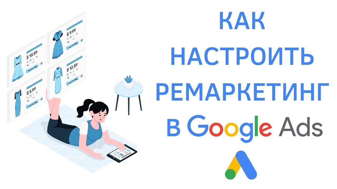Как настроить ремаркетинг в Google Ads и создать аудиторию в Google Analytics