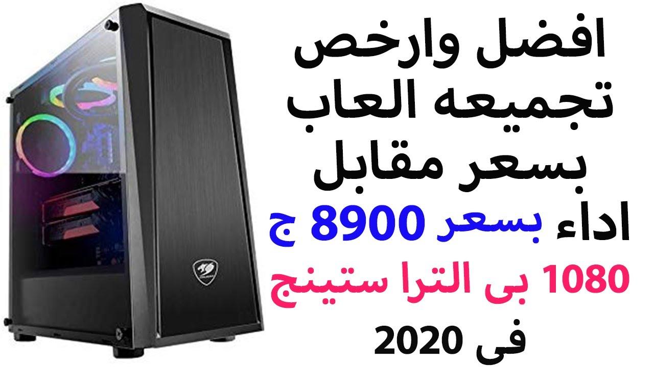 تجميعة كمبيوتر للالعاب 2020 رخيصة