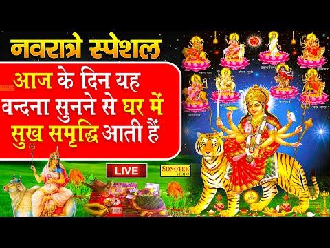 LIVE:- नवरात्रे  स्पेशल- आज के दिन मातारानी की यह वंदना सुनने से घर में सुख समृद्धि की प्राप्ति होती