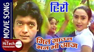 Geet Gauna Man Bho Aaj   हिराे   Nepali Movie HERO Song   Rajesh Hamal   Niruta Singh