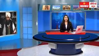 Bhaskar Video News 11 SEP 2019