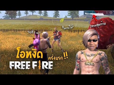 Free Fire : โอหงิดแคสฟีฟายครั้งแรก !!