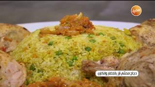 طريقة تحضير دجاج محشي أرز بالخضار والكاري | الشيف شربيني