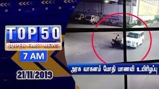 Morning News – Top 50 – Vendhar TV   21-11-2019
