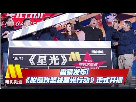 重磅发布!《脱贫攻坚战星光行动》正式开播【中国电影报道 | 20190623】
