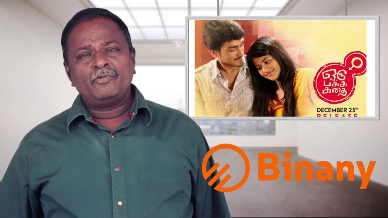 Download ORU PAKKA KATHAI Review - Balaji Tharanidharan - Tamil Talkies