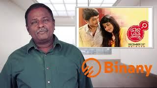 ORU PAKKA KATHAI Review - Balaji Tharanidharan - Tamil Talkies