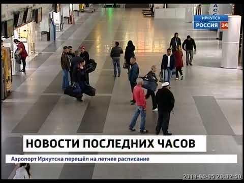 Аэропорт Иркутска перешёл на летнее расписание
