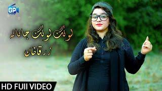 Lawang Lawang Janana Pashto New Songs 2018 | Zarqa Khan | Pashto New Hd Songs 1080p