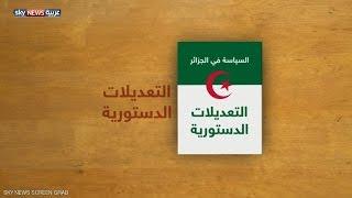 الجزائر.. جدل بشأن التعديلات الدستورية