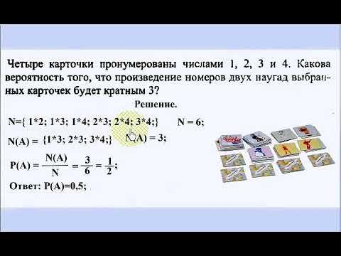 Решение задач по вероятности с пояснением решение задач на четность функцию