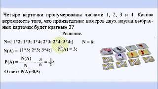 #28 Урок 18. Вероятность случайного события. Математика 6 класс.