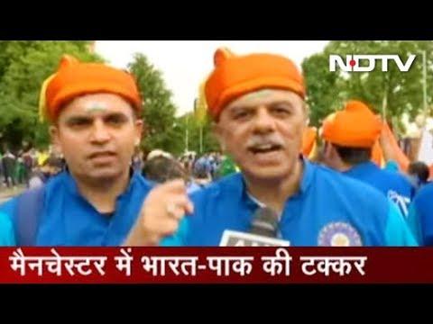 World Cup 2019: India-Pak का मैच देखने पहुंचे Fans में दिखा जबरदस्त उत्साह