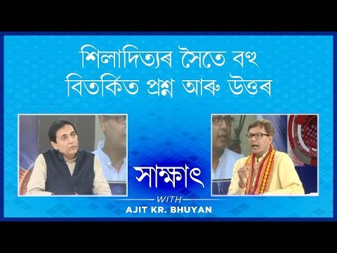 Shiladitya Dev on Prag News  Xakhyat with Ajit Kumar Bhuyan