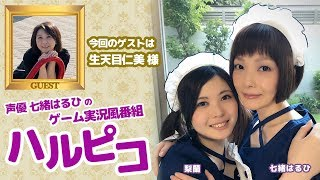 優・七緒はるひママとタレントの梨蘭ちゃんがゲストさまとお送りする、...