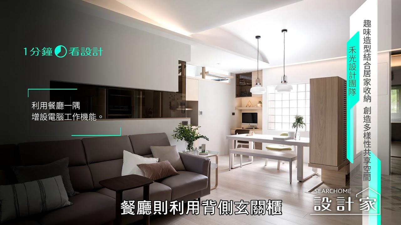 【一分鐘看設計】趣味造型結合居家收納 創造多樣性共享空間 禾光室內裝修設計有限公司 禾光設計團隊 - YouTube