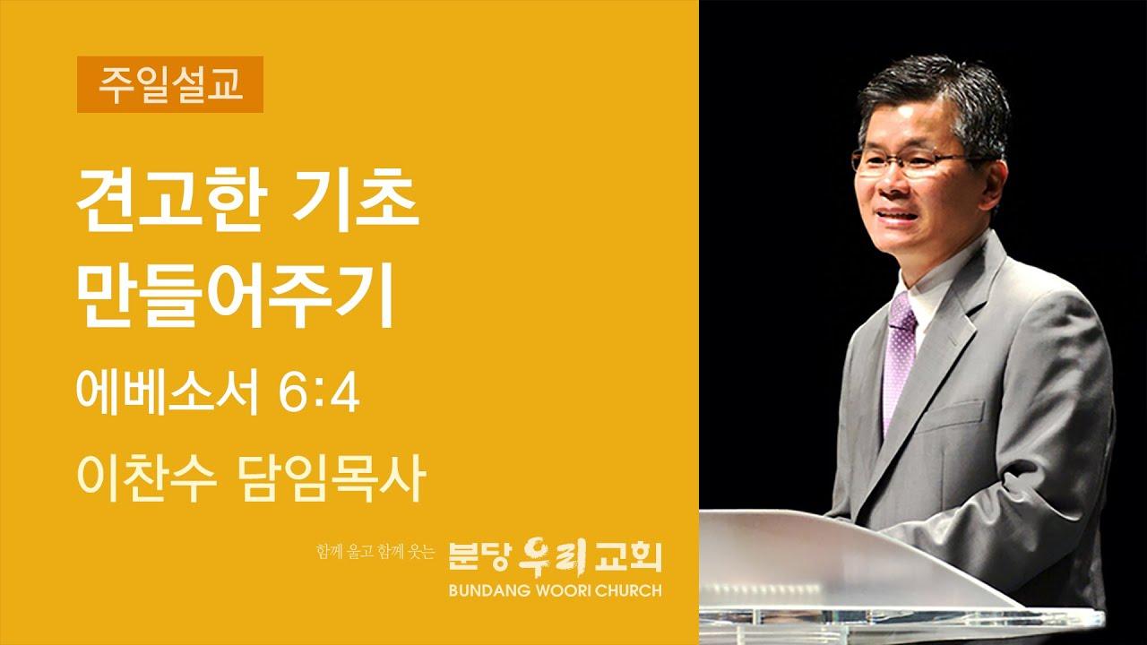 2020-05-03 설교 | 견고한 기초 만들어주기 | 이찬수 목사 | 분당우리교회 주일설교