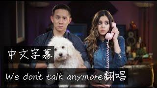 《我們不再交談了》Megan Nicole&Jason Chen 翻唱【中文字幕】We don't talk anymore cover