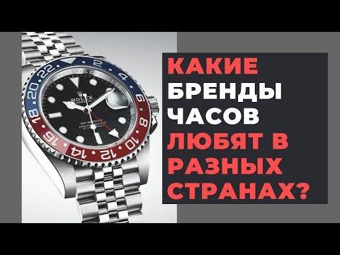 САМЫЕ ПОПУЛЯРНЫЕ БРЕНДЫ ЧАСОВ В МИРЕ / топ-5 люксовых брендов часов по странам