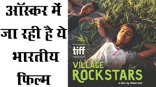 Village Rockstars: इमोशन्स से भरी है ऑस्कर के लिए भारत से चुनी गई इस फ़िल्म की  कहानी