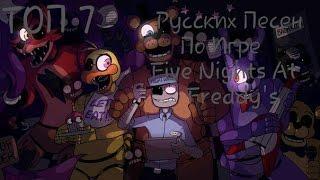 TOP 7 Русских Песен О Five Nights At Freddy s
