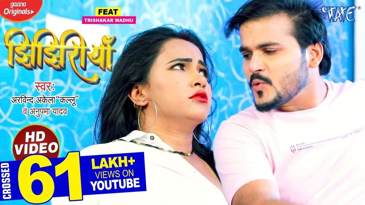 #Kallu के इस वीडियो ने हिला डाला पुरे यूपी बिहार को - झिझिरिया - Jhijhiriya - New Song 2021 - #Video