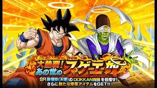 EPIC BATTLE! THE MIGHTY ONES OF THE OTHERWORLD! NEW STORY EVENT! (DBZ: Dokkan Battle) thumbnail