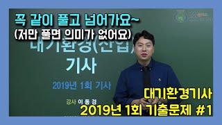 2019년 대기환경기사 1회 기출문제 풀이(1)_이동경…