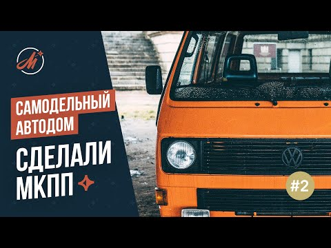 Сделали КПП VW T3 | Автодом своими руками