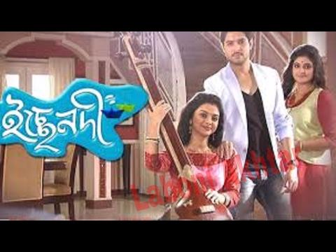 সত্যিই কি বন্ধ হয়ে যাচ্ছে 'ইচ্ছেনদী ধারাবাহিক সিরিয়াল!  জেনে নিন বিস্তারিত ?  Star Jalsha Serial