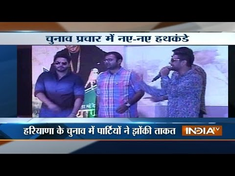 Chautala's INLD Poll Theme Song By Rapper Honey...