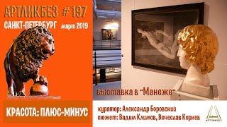 КРАСОТА: ПЛЮС-МИНУС. Выставка в Манеже (АРТЛИКБЕЗ № 197)