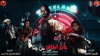 مهرجان | عايز اسافر من هنا نفسى فى محاوله ( متخفش من اللي جي ) مصطفى الجن - حلقولو