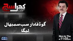 Khara Sach Luqman Kay Sath – 25th December 2017 - Samaa News