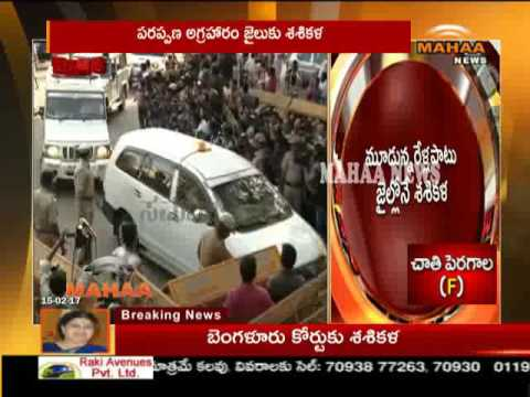 Sasikala Reaches Bangalore Court | Sasikala surrenders before special court | Mahaa News