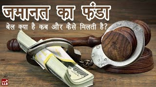 What is the Procedure to Get Bail in India?   By Ishan [Hindi]