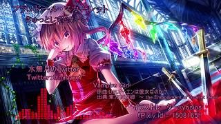 【東方アレンジ】Vampire Girl / U.N.オーエンは彼女なのか?【東方インスト】