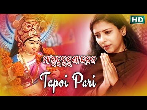 TAPOI PARI | Album- Maa Khudurukuni Bhajan| Namita Agrawal | Sarthak Music