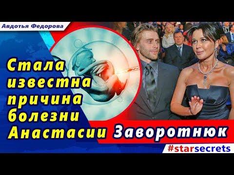 🔔 Стала известна причина болезни Анастасии Заворотнюк