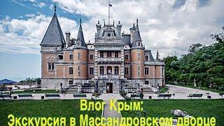 Влог Крым: экскурсия в Массандровский дворец(Всем привет, мои хорошие! Выкладываю видео о прошлогодней поездки в Крым. В этот раз мы пошли на экскурсию..., 2016-08-08T16:24:37.000Z)
