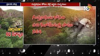 నల్లమల నిధి రహస్యం | Hidden Secrets of Nallamala Forest | Special Story | 10TV News