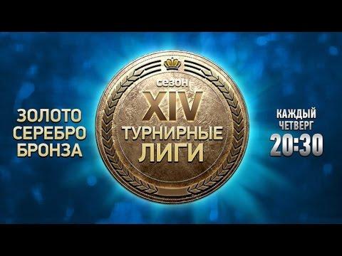 видео: Третий Турнир Четырнадцатого Турнирного Сезона Золотой Лиги panzar!