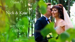 Nick & Kate (wedding video) 2016