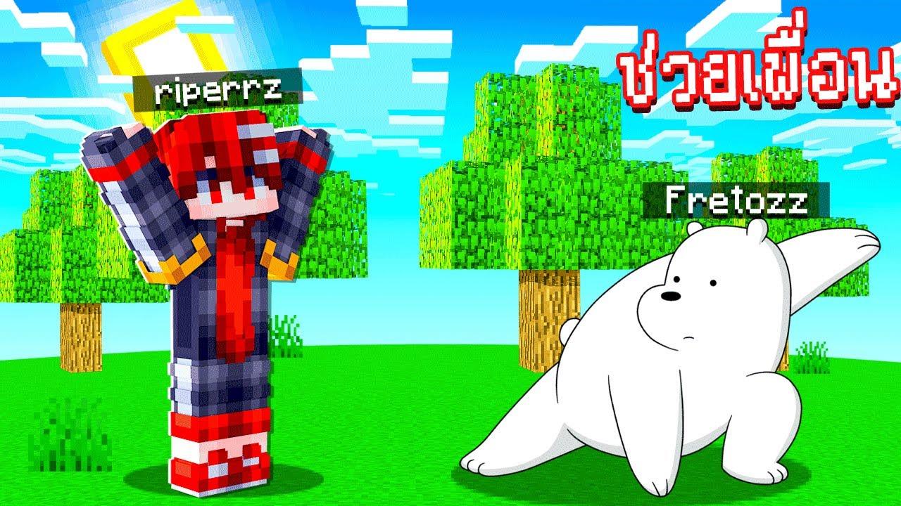 ช่วยเพื่อน!! แปลงร่าง เป็น หมีขาว มาสร้างบ้านให้เพื่อน (มายคราฟ ช่วย)