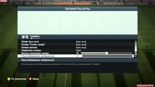 FIFA 14 Настройка камеры(Можем Набрать 100 лайков под видео? :) Купить игры почти за БЕСПЛАТНО - http://www.plati.ru/asp/pay.asp?idd=1551906&ai=341240 Если..., 2013-10-01T17:00:02.000Z)