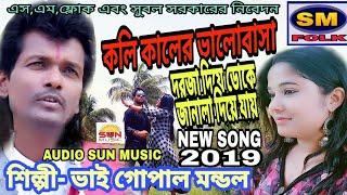 2019 || দরজা দিয়ে ডোকে, জানালা দিয়ে যায় || FUNNY SONG || শিল্পী- ভাই গোপাল মন্ডল || VAI GOPAL MANDAL