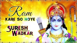 Ram Kare So Hoye - Suresh Wadekar - Non Stop Shri Ram Bhajans - Lord Rama